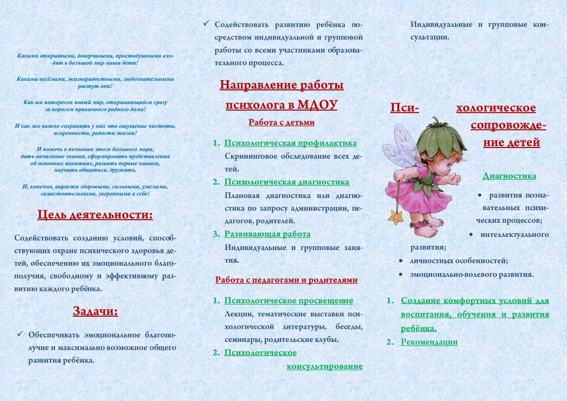 мира картинки для брошюры психолога восьмилетнюю школу поселке