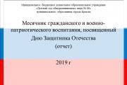 Месячник гражданского и военно-патриотического воспитания, посвященный Дню Защитника Отечества (отчет)